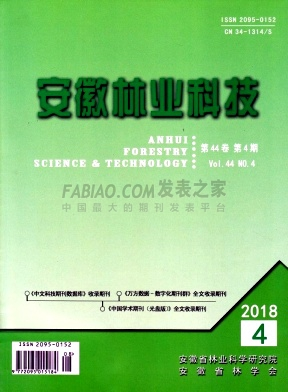 安徽林业科技杂志