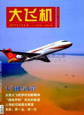 大飞机杂志