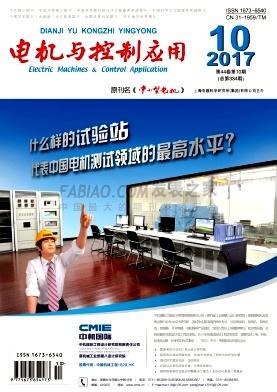 电机与控制应用杂志