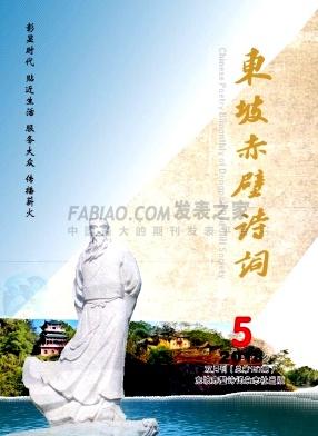 东坡赤壁诗词杂志