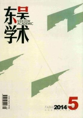 东吴学术杂志