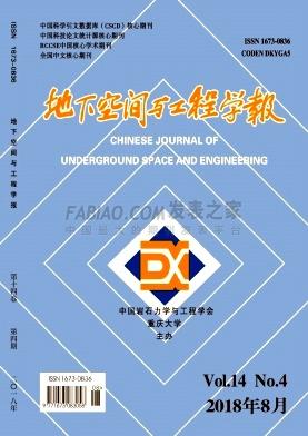 地下空间与工程学报杂志