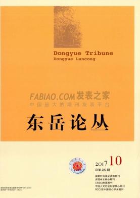 东岳论丛杂志
