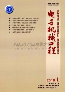 电子机械工程杂志