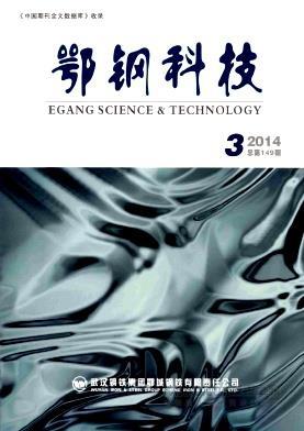 鄂钢科技杂志