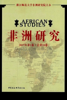 非洲研究杂志