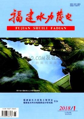 福建水力发电杂志
