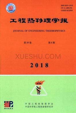 工程热物理学报杂志