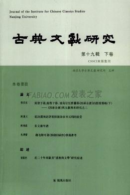 古典文献研究杂志