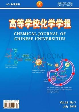 高等学校化学学报杂志