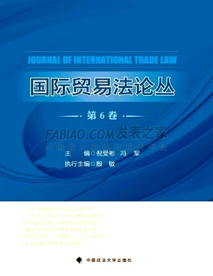 国际贸易法论丛杂志