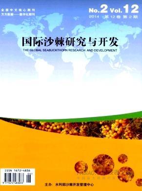 国际沙棘研究与开发杂志