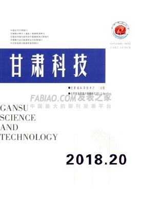 甘肃科技杂志