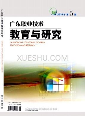 广东职业技术教育与研究杂志