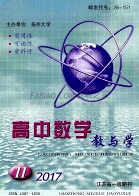高中数学教与学杂志