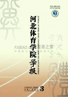 河北体育学院学报杂志