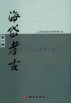 海岱考古杂志