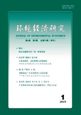 环境经济研究杂志