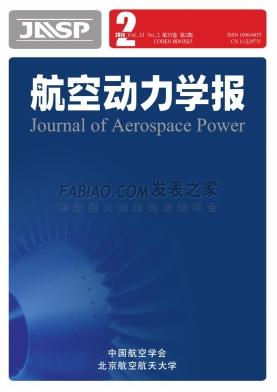 航空动力学报杂志