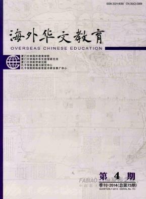 海外华文教育杂志