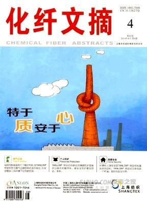 化纤文摘杂志