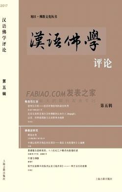 汉语佛学评论杂志