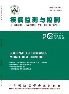 疾病监测与控制杂志