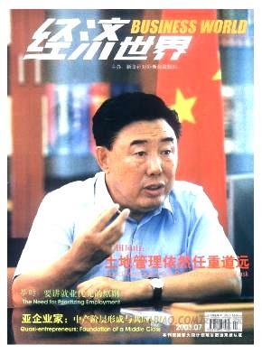 经济世界杂志