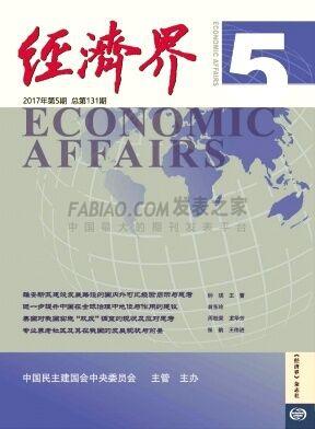 经济界杂志