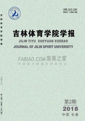 吉林体育学院学报杂志