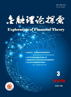 金融教学与研究杂志