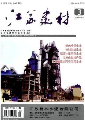 江苏建材杂志