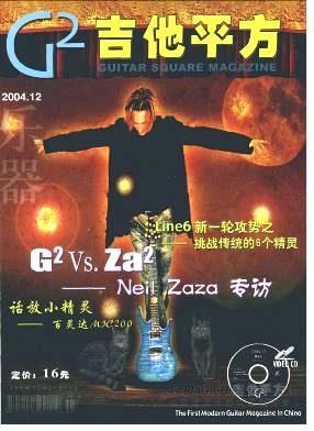 吉他平方杂志