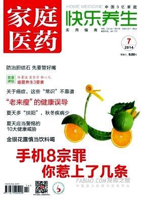 家庭医药.快乐养生杂志