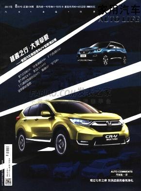 家用汽车杂志