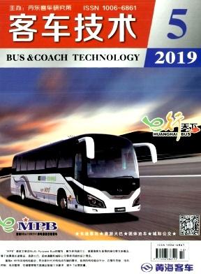 客车技术杂志
