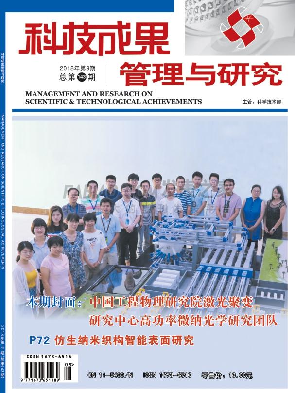 科技成果管理与研究杂志