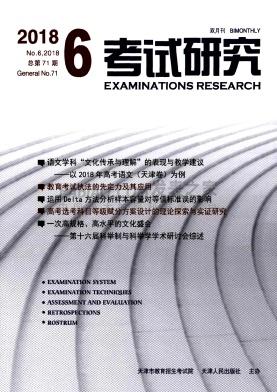 考试研究杂志