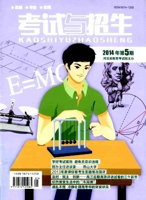 考试与招生杂志
