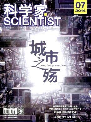 科学家杂志
