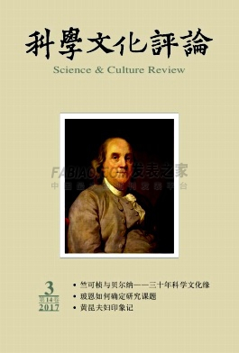 科学文化评论杂志