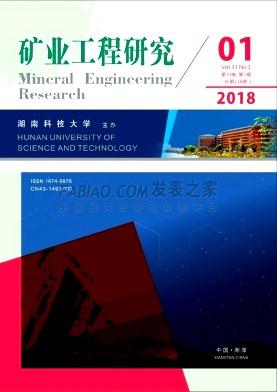 矿业工程研究杂志