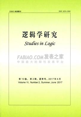 逻辑学研究杂志