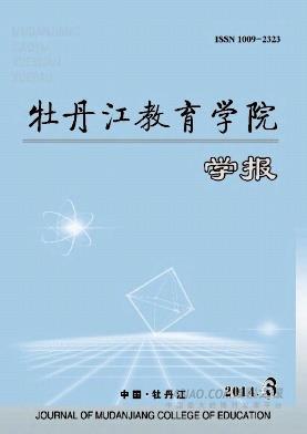 牡丹江教育学院学报杂志