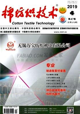 棉纺织技术杂志
