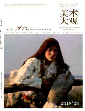 美术大观杂志