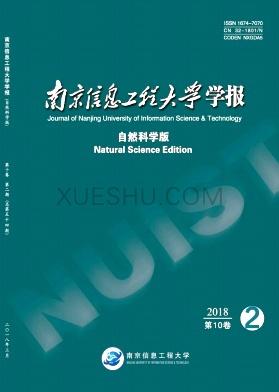 南京信息工程大学学报杂志