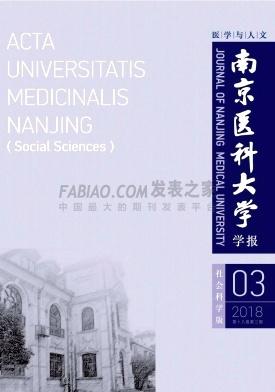 南京医科大学学报杂志
