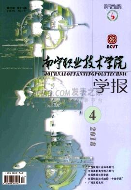 南宁职业技术学院学报杂志