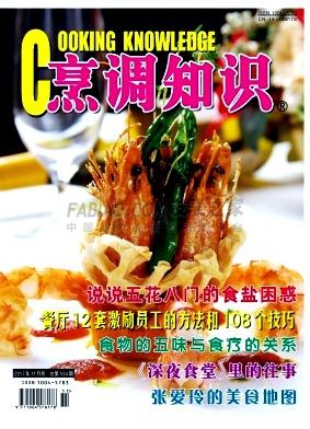 烹调知识杂志